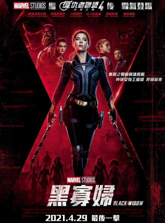黑寡妇香港定档 4月29日