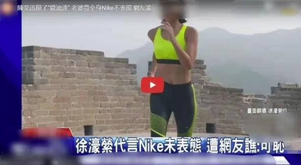 陈奕迅解约阿迪获赞 妻子徐濠萦成疑