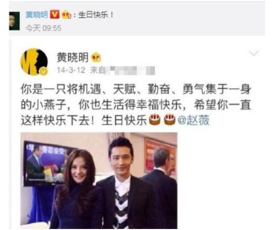 黄晓明为赵薇庆生 祝福两个人可以友谊长存