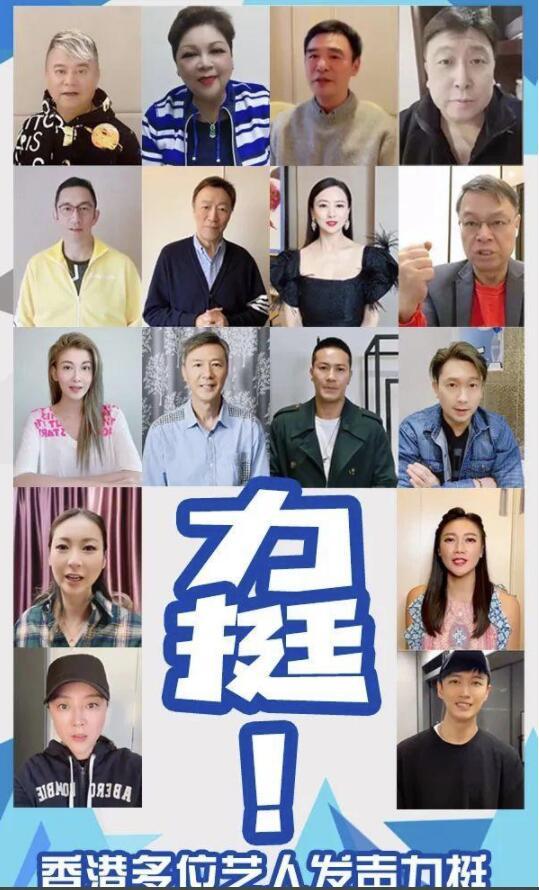 十多位香港演艺人力挺爱国者治港