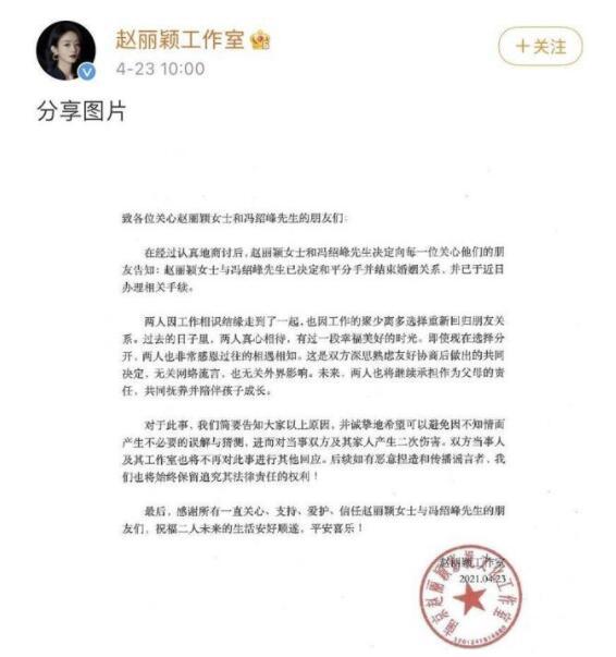 赵丽颖冯绍峰已无直接商业关联