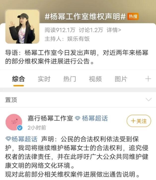 杨幂工作室维权声明