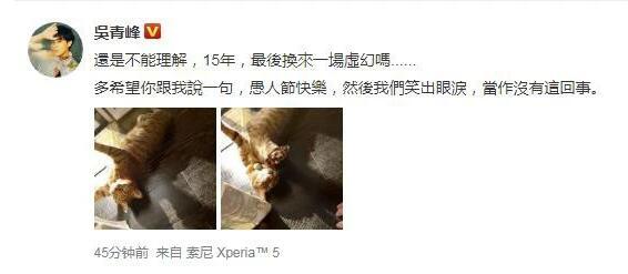 吴青峰著作权案胜诉后发文