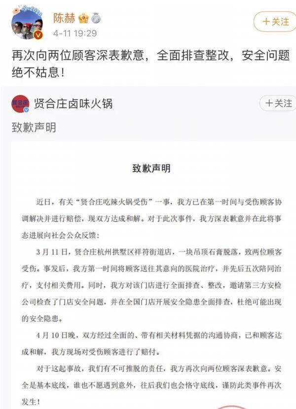 陈赫火锅店发道歉声明