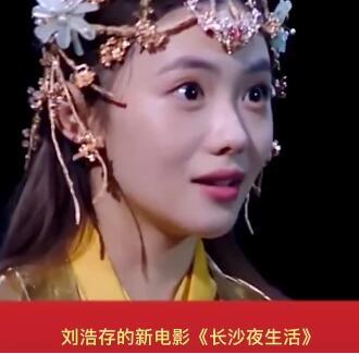 曝刘浩存顶替周冬雨