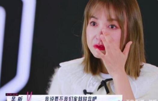 吴昕因妈妈在综艺中被待定痛哭