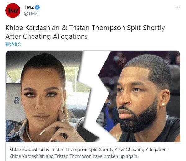 TT与卡戴珊再次分手