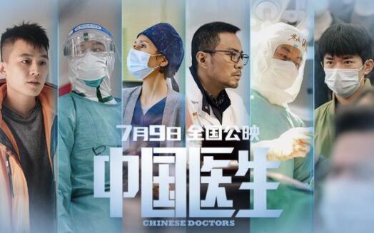 抗疫片中国医生定档