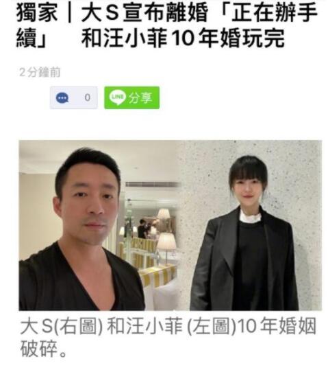 汪小菲:因担心家人说了不好的话