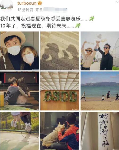 邓超孙俪结婚十周年