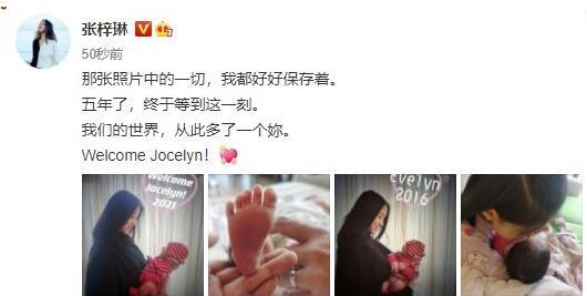 张梓琳宣布二胎产女