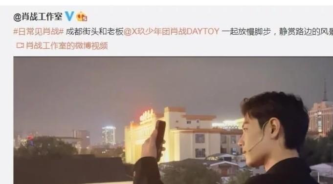 肖战成都街头vlog