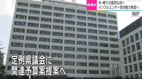 日本福岛拟招募中韩网红推广旅游