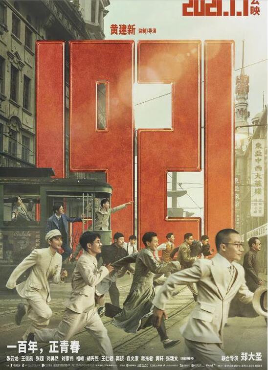 《1921》累计票房破2亿