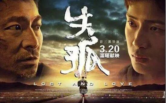 刘德华祝福失孤原型郭刚堂找到儿子