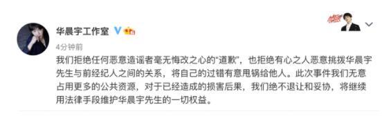 华晨宇方称拒绝造谣者道歉