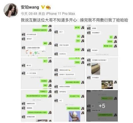 网红晒疑似郭麒麟聊天记录