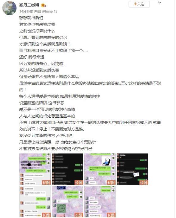 SNH48成员晒与吴亦凡聊天记录