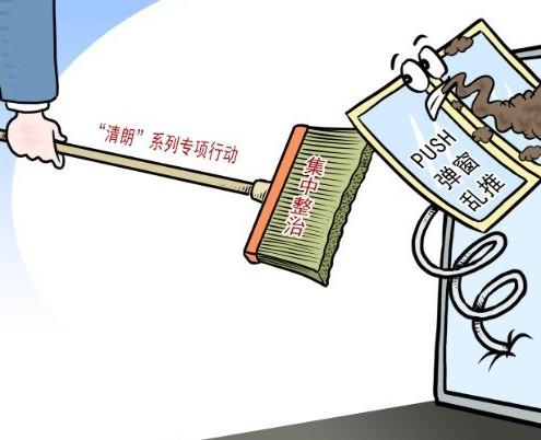 网信办将封禁一批黑嘴自媒体