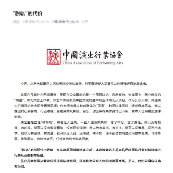 吴亦凡被批捕 中演协:脱轨要付代价