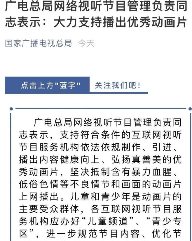 广电总局:大力支持播出优秀动画片