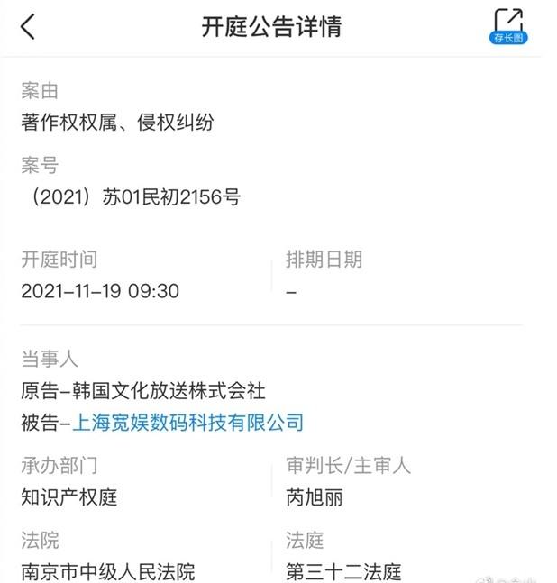 韩国MBC起诉B站