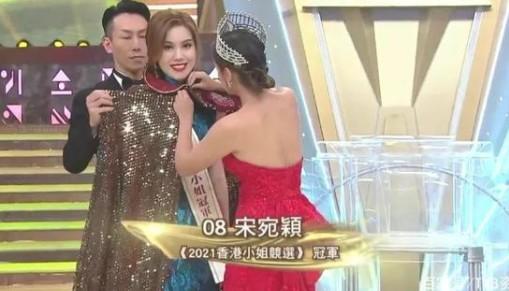 2021香港小姐出炉 宋宛颖香港小姐冠军