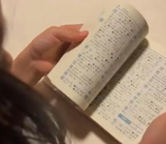 """小花妹妹第一次查字典查的是""""邓超"""""""