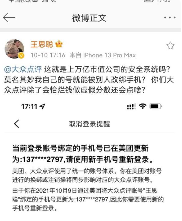 王思聪怼大众点评