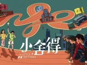 """小舍得官宣""""小""""系列的第三名成员"""