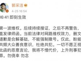 郭采洁发文:与罗志祥毫无私交 造谣必究
