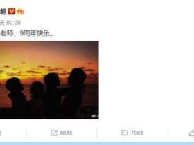 邓超孙俪庆祝结婚9周年 晒出一家四口在夕阳下的剪影照片