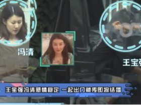 """王宝强和女友冯清同框现身 相处模式像是""""老夫老妻""""模样"""