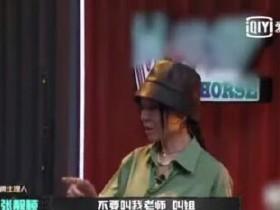 张靓颖 不要叫老师叫姐 中国新说唱热播