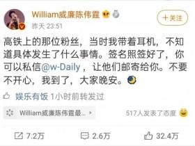 陈伟霆回应高铁上要签名的粉丝 工作人员邮寄