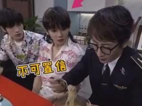 """刘谦把碎纸条变成面条吃掉了 周震南""""惊""""出了""""表情包"""""""