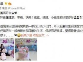 樊少皇二胎得女 贾晓晨透露二胎女儿取名为小饭团