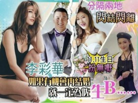 李彩桦离婚 网友认为双方不合适就选择分开也是一个很好的选择