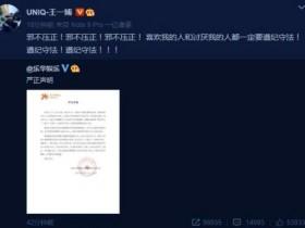 王一博被报假警 剧组休息时遭到别有用心之人的恶意匿名举报