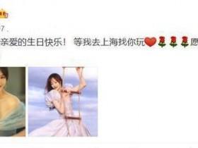刘亦菲为唐嫣庆生 他们俩的关系非同一般