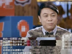 蔡康永向大S道歉 此前言论引发网友热议