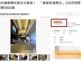 周杰伦出售千万豪宅 开价高达5800万台币