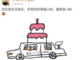 王俊凯为周杰伦庆生 连续5年卡点为自己的偶像送上祝福