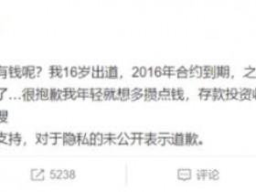 郑爽被曝已录好退圈声明