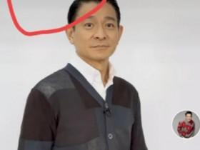 刘德华遭抖音处罚 降权加限流