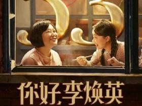 贾玲成为全球票房最高女导演