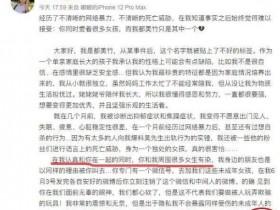 媒体:吴亦凡事件要用法律决战