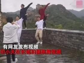 景区回应印小天长城城墙上跳舞