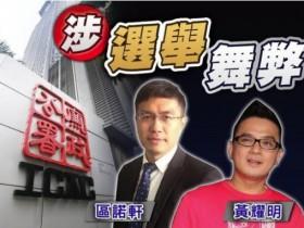 香港歌手黄耀明被捕