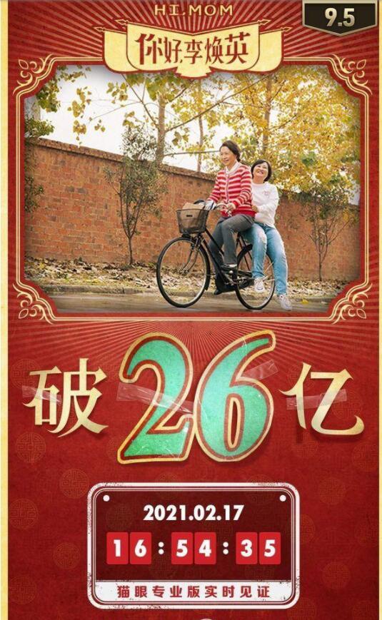 贾玲乔杉太适合演父女了 《你好,李焕英》票房正式突破了26亿